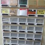 ラーメン富士丸 - 券売機はシンプル