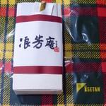浪芳庵 - 2013年2月