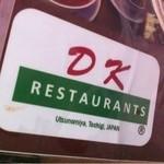 ドックン - タイ好きならどこかで見たようなロゴ