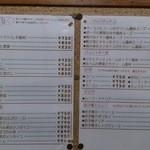17306794 - 2013.02 メニュー