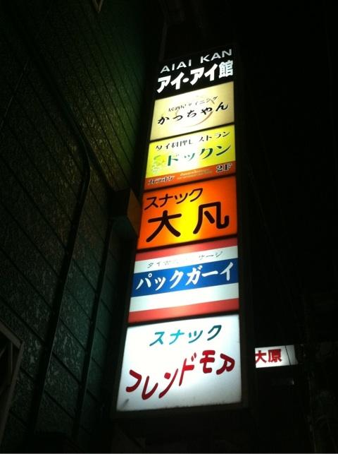 ドックン name=
