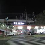 海鮮丼の駅前 - 三ノ宮駅