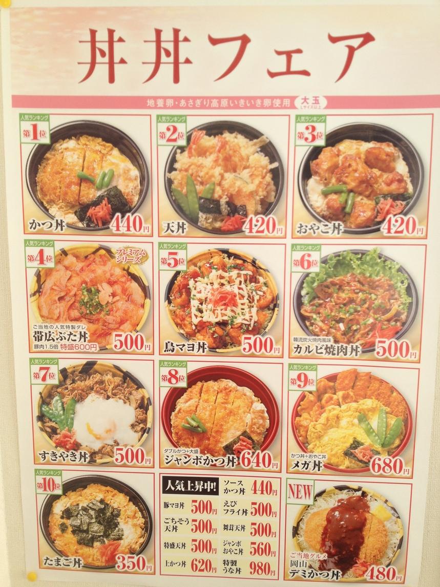 お弁当 どんどん 原田店 name=