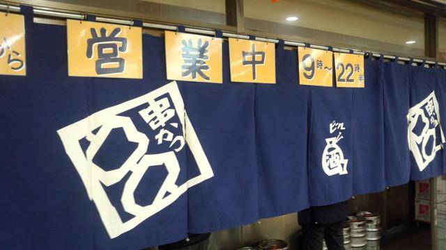 ヨネヤ 梅田本店
