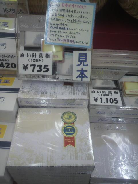 ニューデイズ 銘品館米沢2号店