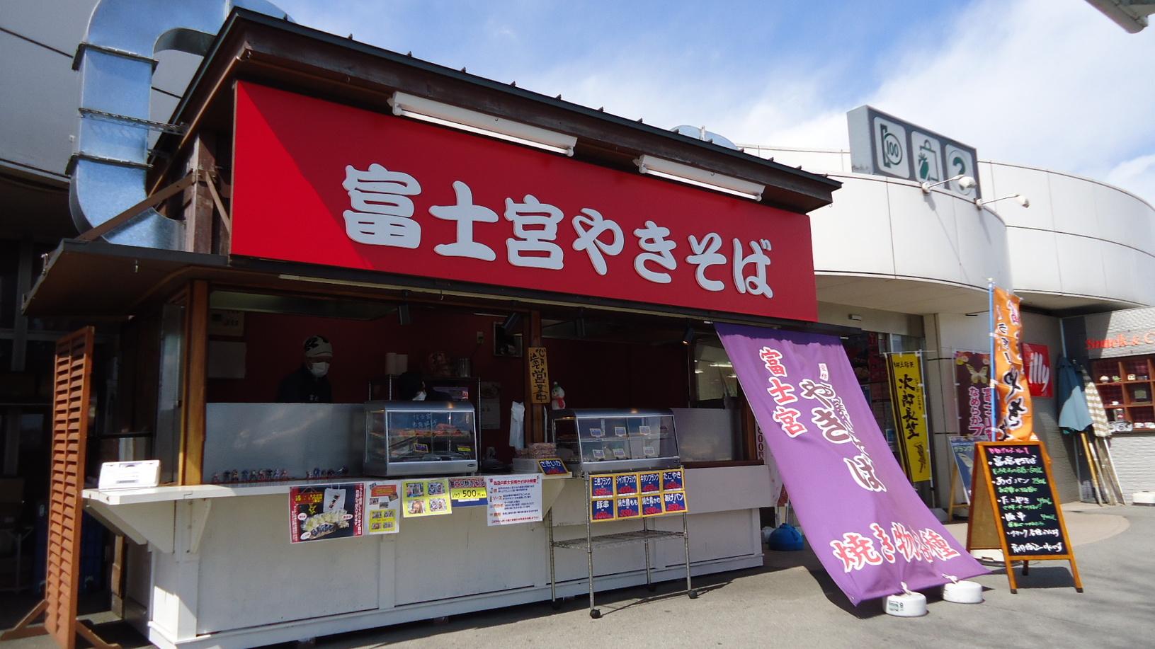 富士宮焼きそばコーナー 富士川SA(上り)
