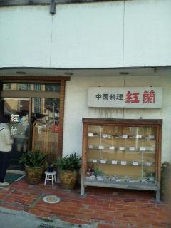中国料理 紅蘭 name=