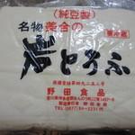 野田岩とうふ店 - 料理写真:岩とうふ。