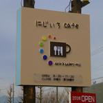 17318378 - にじいろcafeの看板