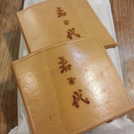 武市神栄堂菓子店 - 手焼き煎餅 君が代