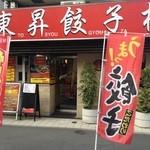 餃子市場 -