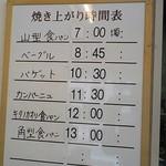 ミューレ - 店内