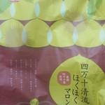 青柳 - 四万十栗たっぷりスイーツ