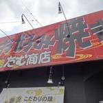 たむ商店 - たむ商店