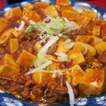 中華料理 紅光 - 麻婆豆腐