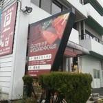 奥田 - 2013.02.15
