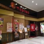 宗庵食堂 - 2013年2月撮影。