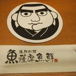 薩摩魚鮮 - 箸とコースター.JPG