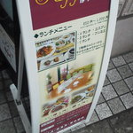 17328325 - 201302 ほっぺ メニュー看板