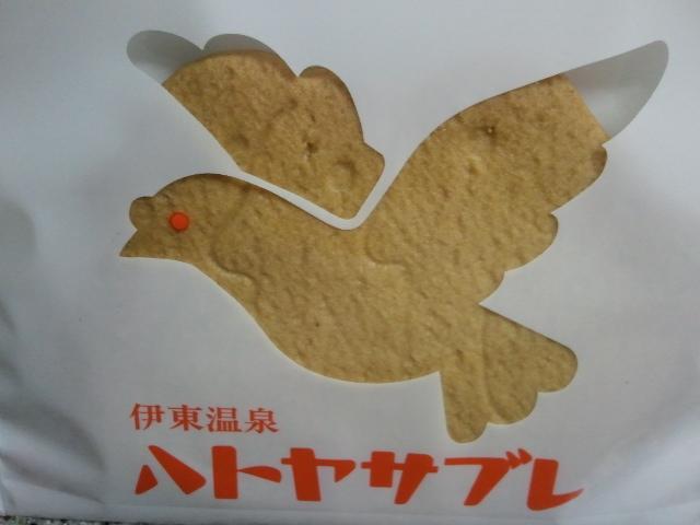 ハトヤホテル売店 name=