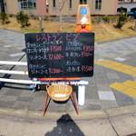 レストラン ビブ - 千種イオン裏の交差点にメニューボードが出てます