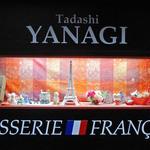 パティスリー タダシ ヤナギ - フランス菓子