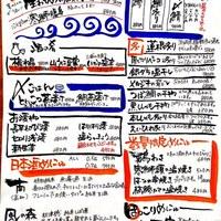"""ごち惣家 - 毎日手書き!!旬の食財と地酒の""""日替わりおすすめ"""""""