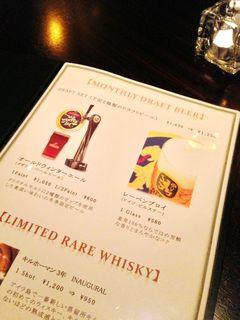 Bar EIS - 月替わりのドラフトビール
