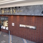 中国料理 青冥 - お店 外観