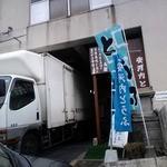 安河内綜合食品 - 工場です!