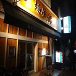 麺屋 轟 - 外観
