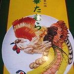 中華 たむら -