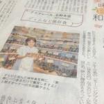 アクアレール - 2/16付神戸新聞に載っていました♡