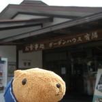 ガーデンハウス有隣 - 宝登山神社のすぐ隣でっす!