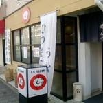 Saikyougenya - 外観