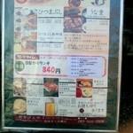 Saikyougenya - 店外メニュー