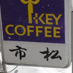 市松 - 鍵のマークのKEY COFFEE