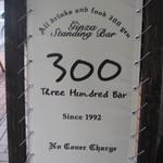 銀座バー GINZA300BAR 銀座8丁目店 - 看板