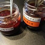 赤麺 梵天丸 - 自家製ラー油