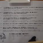 新島水産 - テーブルマットに貝の焼き方の解説が載ってます
