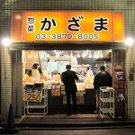 惣菜かざま - 2013.2.16現在 店舗外観(夜)