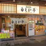 近江町 白えび亭 -