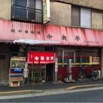 純中華料理 中央亭 -