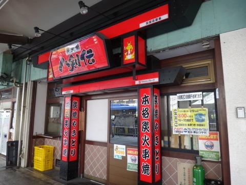 八剣伝 八尾駅前店