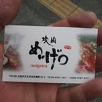 めいげつ - ショップカード