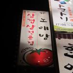 韓国家庭料理 トマト - 韓国家庭料理 トマト