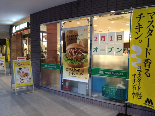 モスバーガー エトレ豊中店