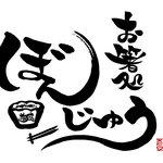 ぼんじゅう - ロゴ