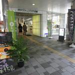 喫茶は~もにぃ - 府中駅の改札を出て、けやき並木側のエスカレーターを降りたら、並木をはさんで反対側。