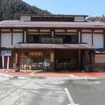 道の駅 大滝温泉 郷路館 - 店舗外観